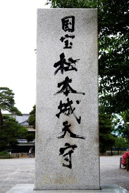 A 松本 71.JPG