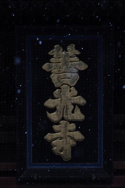 A善光寺26.JPG