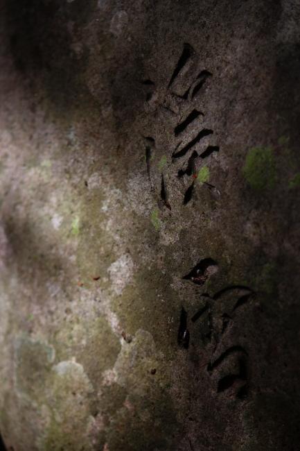 A山寺24.JPG