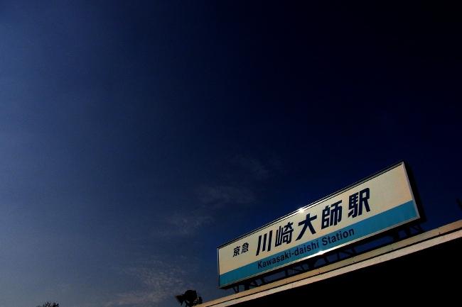 川崎大師921.JPG
