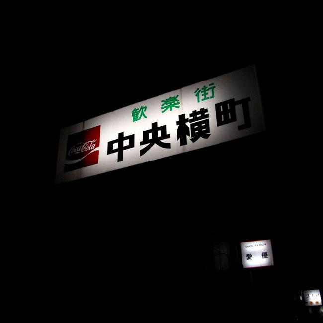 歓楽01.jpg