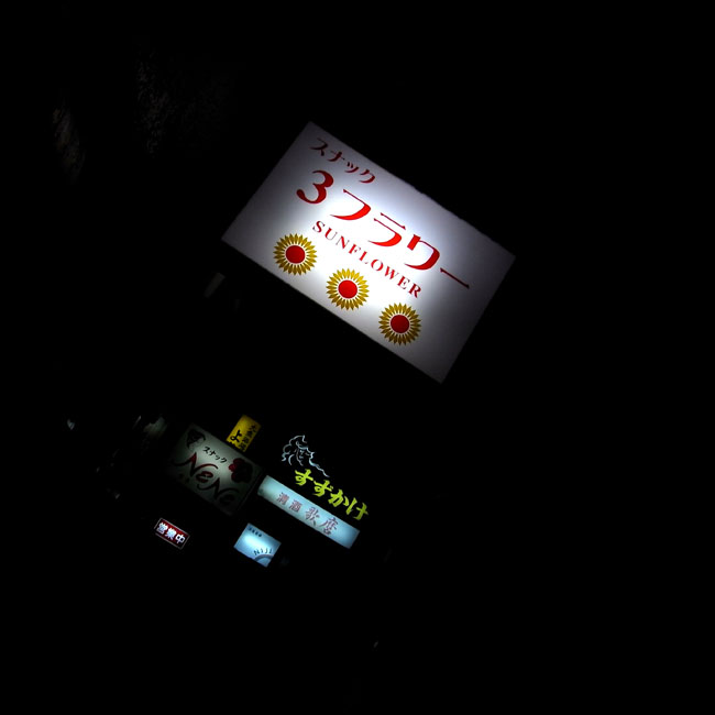 歓楽03.jpg