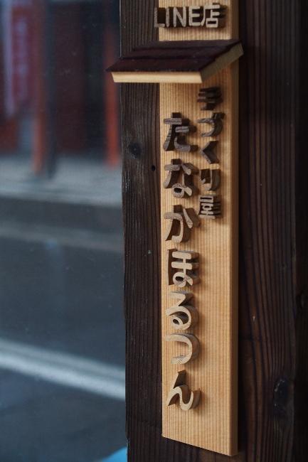 A 雁木 32.JPG