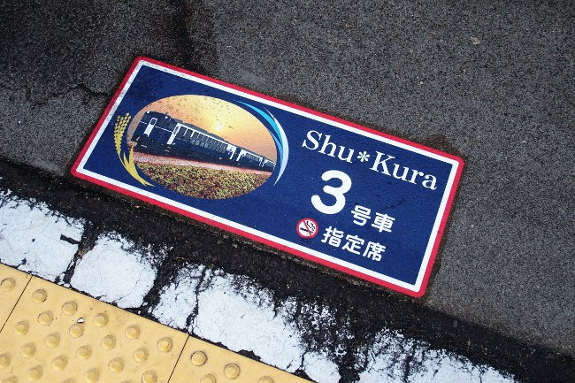 A Shu Kura 03.JPG