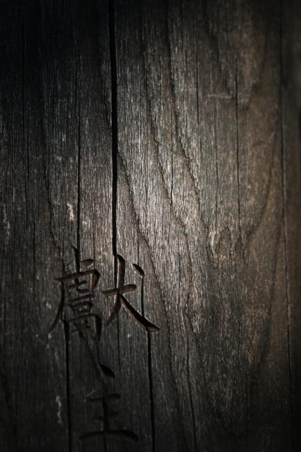 C 春日山神社 05.JPG