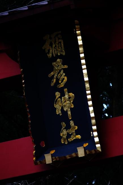 S 弥彦25.JPG